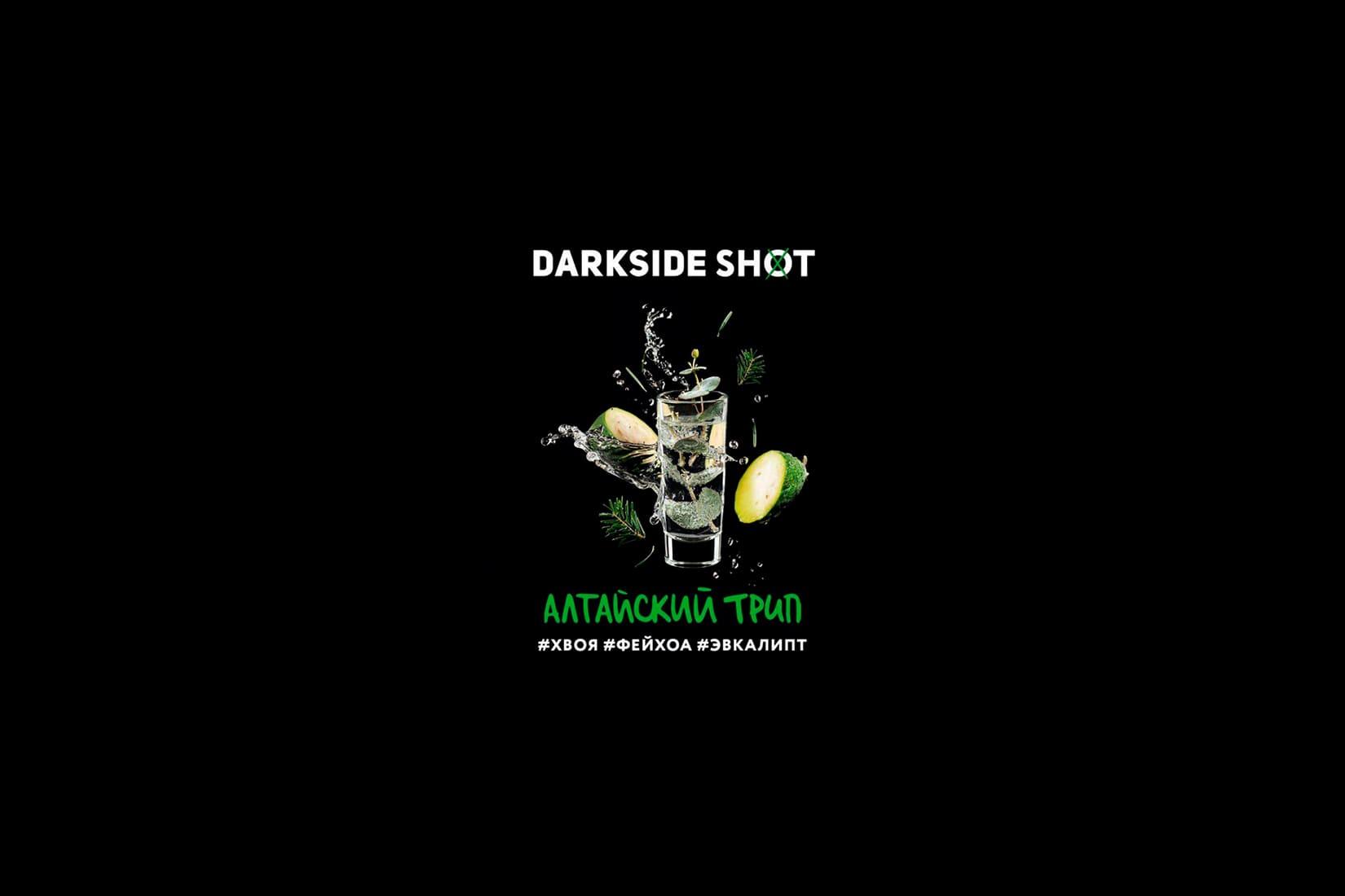 Табак для кальяна DarkSide SHOT Алтайский трип – описание, отзывы