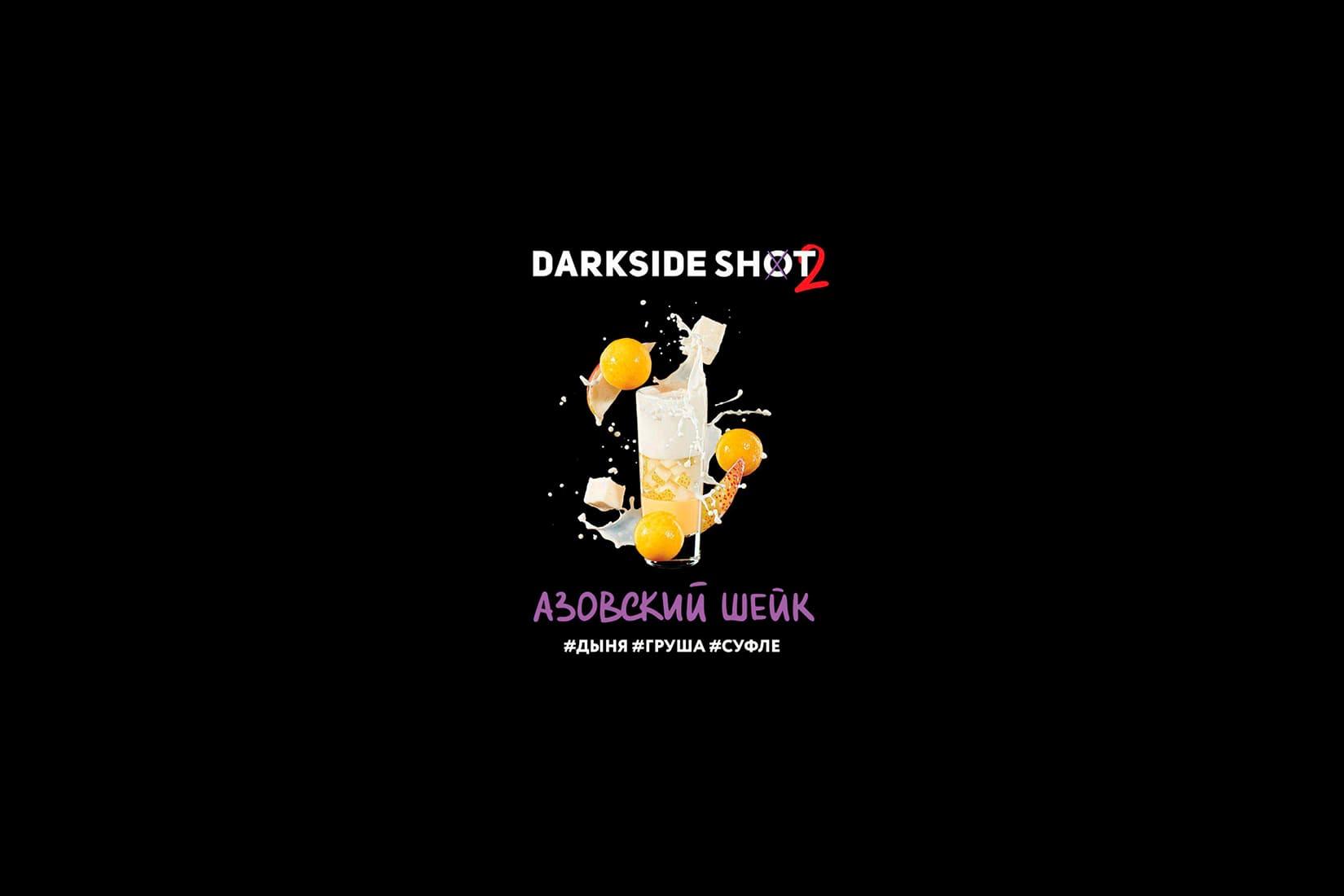 Табак для кальяна DarkSide SHOT Азовский шейк – описание, отзывы